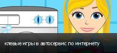 клевые игры в автосервис по интернету