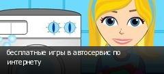 бесплатные игры в автосервис по интернету