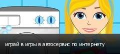 играй в игры в автосервис по интернету