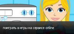 поиграть в игры на сервисе online