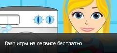 flash игры на сервисе бесплатно