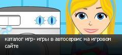 каталог игр- игры в автосервис на игровом сайте