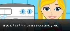 игровой сайт- игры в автосервис у нас