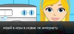 играй в игры в сервис по интернету