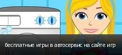 бесплатные игры в автосервис на сайте игр