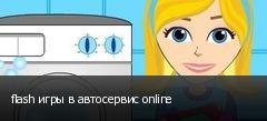 flash игры в автосервис online