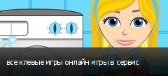 все клевые игры онлайн игры в сервис