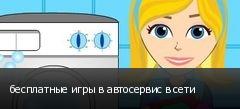 бесплатные игры в автосервис в сети