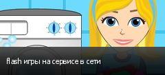 flash игры на сервисе в сети