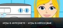 игры в интернете - игры в автосервис