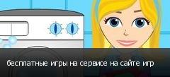 бесплатные игры на сервисе на сайте игр