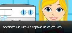 бесплатные игры в сервис на сайте игр