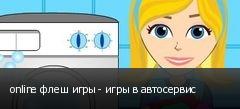 online флеш игры - игры в автосервис