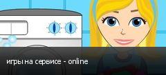 игры на сервисе - online