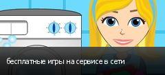 бесплатные игры на сервисе в сети