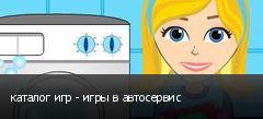 каталог игр - игры в автосервис