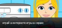 играй в интернете игры в сервис