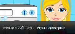 клевые онлайн игры - игры в автосервис