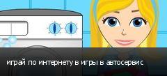 играй по интернету в игры в автосервис