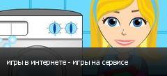 игры в интернете - игры на сервисе
