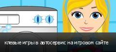 клевые игры в автосервис на игровом сайте