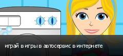 играй в игры в автосервис в интернете
