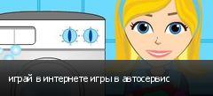 играй в интернете игры в автосервис