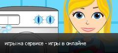 игры на сервисе - игры в онлайне