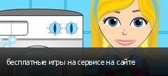 бесплатные игры на сервисе на сайте
