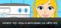 каталог игр- игры в автосервис на сайте игр