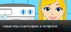 новые игры в автосервис в интернете
