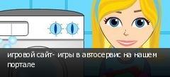 игровой сайт- игры в автосервис на нашем портале