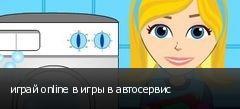 играй online в игры в автосервис