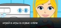 играй в игры в сервис online