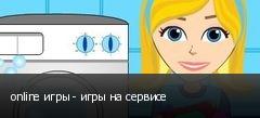 online игры - игры на сервисе