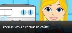 клевые игры в сервис на сайте