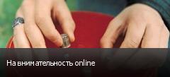 На внимательность online