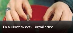 На внимательность - играй online