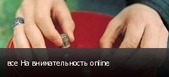 все На внимательность online