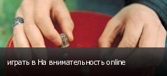 играть в На внимательность online
