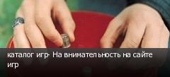 каталог игр- На внимательность на сайте игр