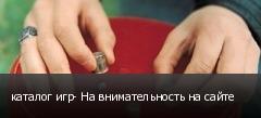 каталог игр- На внимательность на сайте