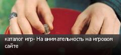 каталог игр- На внимательность на игровом сайте
