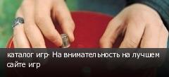 каталог игр- На внимательность на лучшем сайте игр