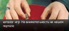 каталог игр- На внимательность на нашем портале