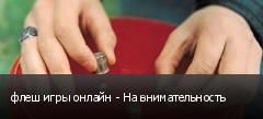 флеш игры онлайн - На внимательность