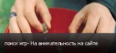 поиск игр- На внимательность на сайте