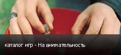 каталог игр - На внимательность