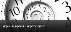 игры на время - играть online