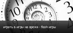 играть в игры на время - flash игры